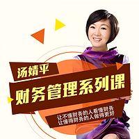 汤婧平财务管理系列课(限时特惠)