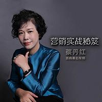 蔡丹红品牌商学院:营销实战秘笈