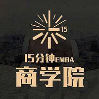 周逸衡:15分钟EMBA商学院