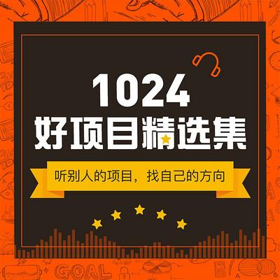 1024好项目精选集