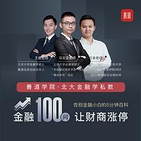 金融100问