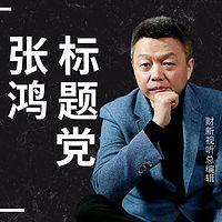 张鸿「标题党」