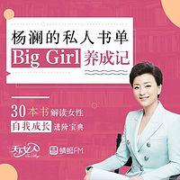 杨澜的私人书单 - Big Girl 养成记