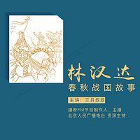 《林汉达:春秋战国故事》