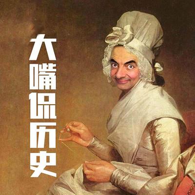 大嘴侃历史【全集】