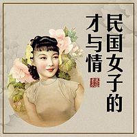 慕容素衣:民国女子的才与情【全集】