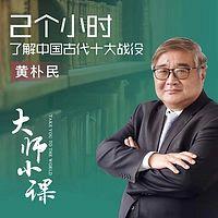 推动中国历史的十大战役