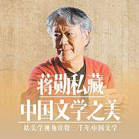 蒋勋私藏:中国文学之美(2018修订版)