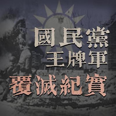 国民党王牌军覆灭纪实【全集】