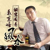 袁东峰:解密周易风水