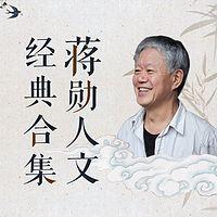 蒋勋人文经典合集(2018升级版)