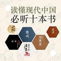 十大华文经典,读懂现代中国
