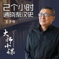懂秦汉史便懂中国史