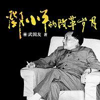 邓小平的改革岁月