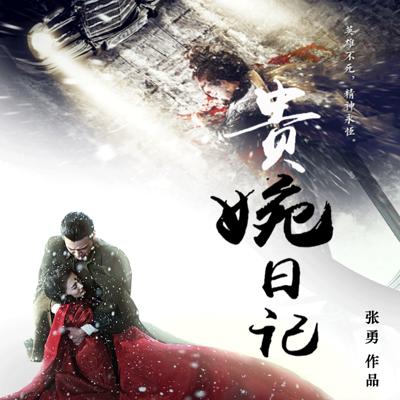 贵婉日记(广播剧版)