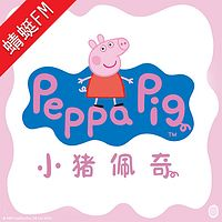 天天听《小猪佩奇》,宝宝必听的趣味启蒙