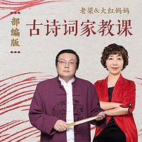 老梁&大红妈妈:部编版古诗词家教课