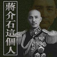 蒋介石这个人【全集】