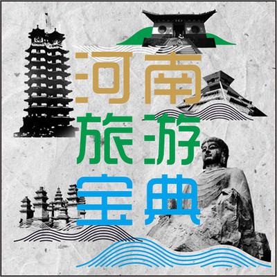 河南旅游宝典