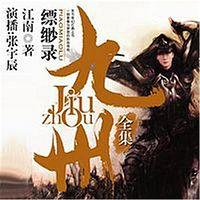 九州缥缈录(全集)