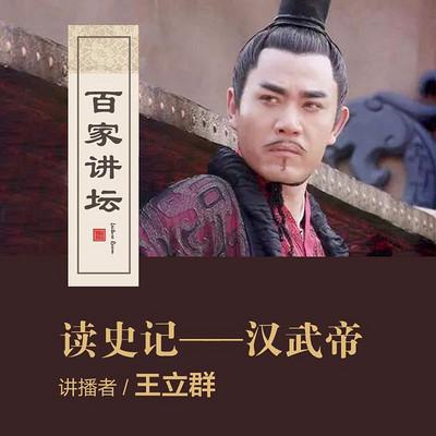 百家讲坛   王立群读《史记》——汉武帝【全集】
