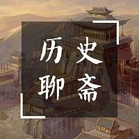 历史聊斋【全集】