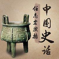 中国史话(任志宏演播)