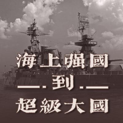 海上强国到超级大国【全集】