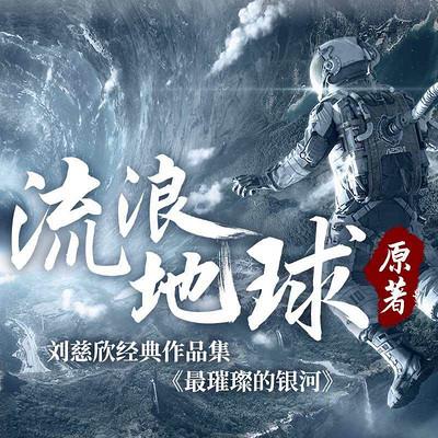 《流浪地球》原著-刘慈欣经典作品集:最璀璨的银河