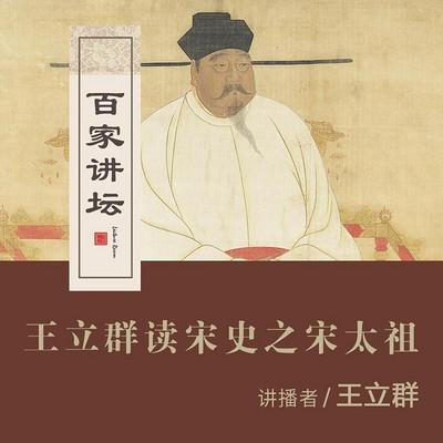 百家讲坛   王立群读宋史之宋太祖【全集】