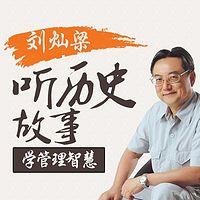 刘灿梁:听历史故事学管理智慧【全集】
