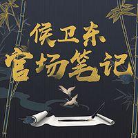 侯卫东官场笔记