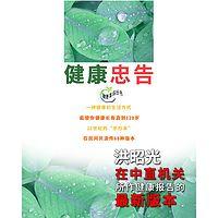 健康忠告:洪昭光在中直机关所作健康报告的最新版本