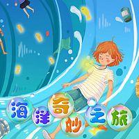 《海洋奇妙之旅》