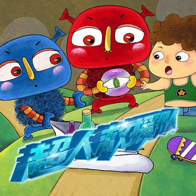 《超人救援队》