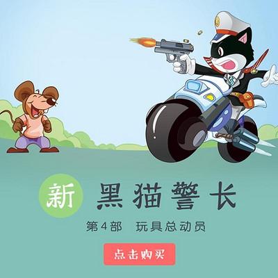 《新黑猫警长》第四部:玩具总动员