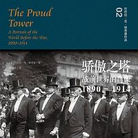 骄傲之塔:战前世界的肖像(1890-1914)