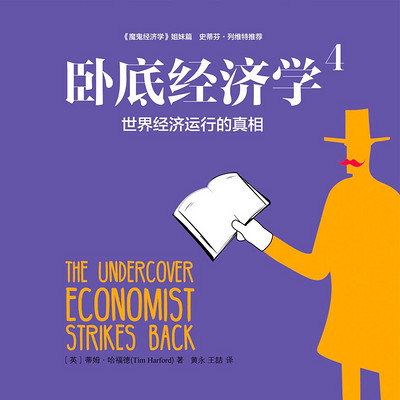 卧底经济学4