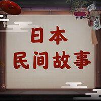 日本民间故事