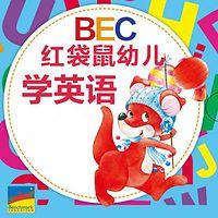 BEC红袋鼠幼儿学英语