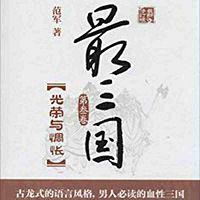 最三国.第3卷.光荣与惆怅