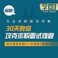 学外语  外企求职面试攻略