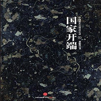 中国原生文明启示录(上中下)