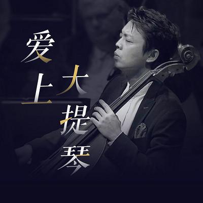秦立巍:爱上大提琴