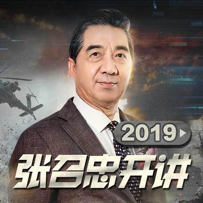 张召忠开讲2019