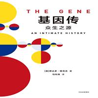 基因传:众生之源