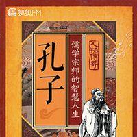 孔子:儒学宗师的智慧人生