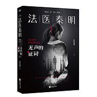 法医秦明系列第二季:无声的证词