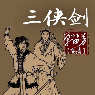 单田芳:三侠剑