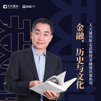 天天通识丨陈志武金融通识课(精华版)